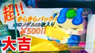 【開封】謎オリパ500円妖怪メダル・妖怪ウォッチ