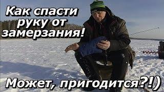 Мерзнут руки на рыбалке зимой