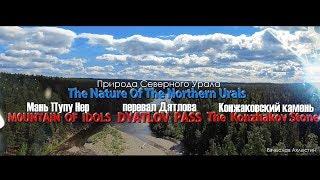 Природа Северного Урала