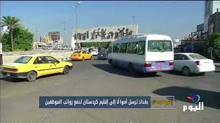 بغداد ترسل أموالاً إلى إقليم كردستان لدفع رواتب الموظفين