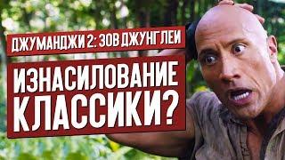 Джуманджи 2: Зов джунглей – сношение классики или не? (обзор фильма)