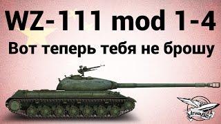 WZ-111 model 1-4 - Вот теперь тебя не брошу