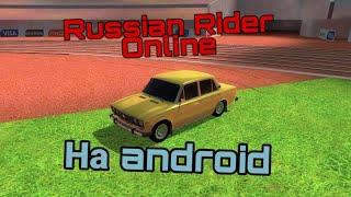 Russian Rider Online. Первый взгляд/игры.