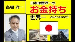 【高橋洋一】真実を知ってください!日本は世界一お金持ち