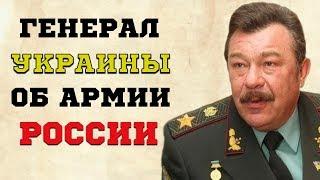 Что говорят генералы Украины об армии России..