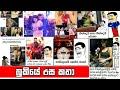 Bukiye rasakatha|Funy Fb Meems Sinhala|FBJoke Post|Shalani tharaka|Raveen kanishka|30SEPTEMBER 2020
