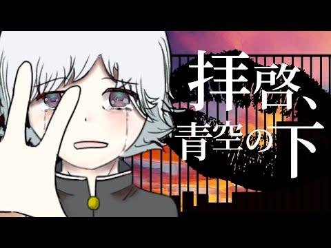 拝啓、青空の下  -  けんしクン  /  MV