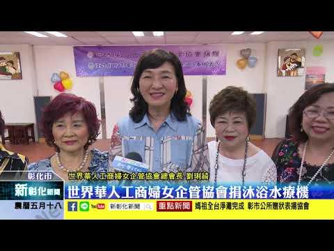 新彰化新聞20190620 世界華人工商婦女企管協會捐沐浴水療機
