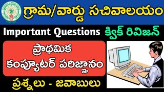 Basic Computer Knowledge Important Questions for AP Grama Sachivalayam Jobs Recruitment 2020