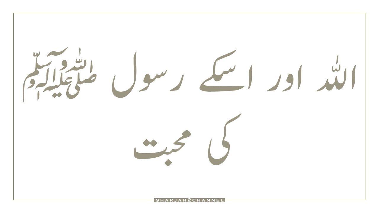Emani Sifat  - Episode - 419 - اِیمانی صِفات II Allah aur uske Rasool ki mohabbat