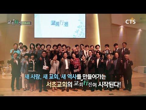 교회행전 '서초교회' 편 (담임목사 김석년)
