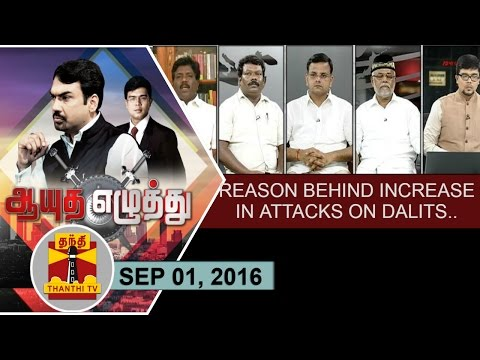-01-09-2016-Ayutha-Ezhuthu-Reason-behind-Increase-in-attacks-on-Dalits