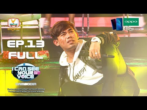 I Can See Your Voice Cambodia - EP 13 Full HD #RHM