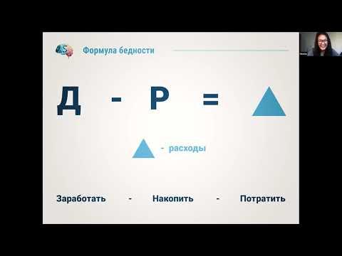 Формула богатства и бедности  М.Герасимов  Обучение от ALLUnic