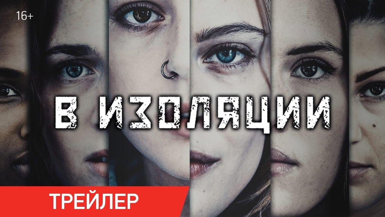 Трейлер сериала «В изоляции»