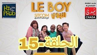 Said Naciri Le BOY (Ep 15) | HD سعيد الناصيري - البوي - الحلقة الخامسة عشر