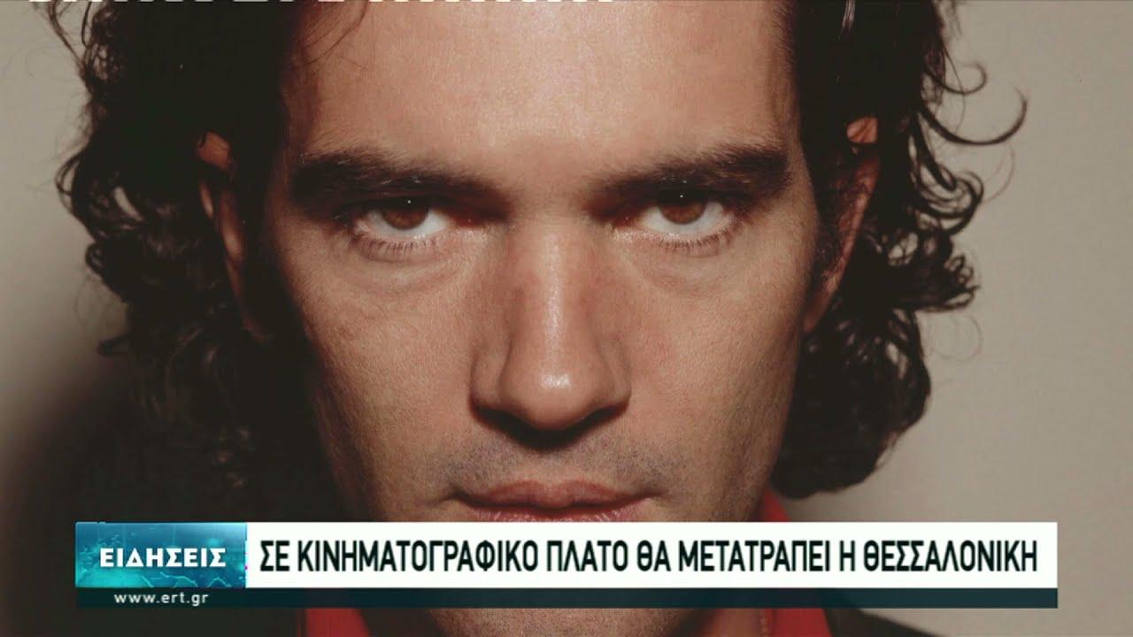 Η Θεσσαλονίκη κινεί το ενδιαφέρον του Χόλιγουντ   14/06/2021   ΕΡΤ