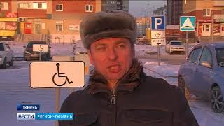 Закон разрешил инвалидам третьей группы парковаться под спецзнаком