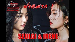 ดนตรีสีสัน Modern Entertain 18 : แซ่บคูณสอง ซับยูนิต ไอรีน – ซึลกิ Red Velvet ในเพลง Monster