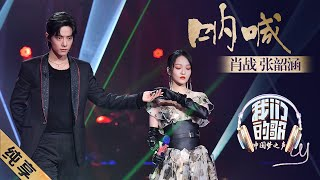"[Eng Sub] Xiao Zhan & Angela Chang (呐喊 /Na Han/Shout) on ""Our Song"" EP10"