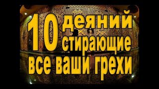 10 простых деяний, стирающие все ваши грехи!