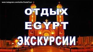 ◆❤ Лучшая экскурсия. ЧУДЕСА ЕГИПТА. отдых 2018. EGYPT. Хургада или Шарм эль шейх. ЕГИПЕТ. ИСЦЕЛЕНИЕ