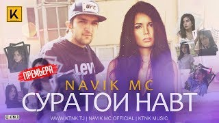 REST Pro (Navik MC) - Суратои навт (Клипхои Точики 2019)