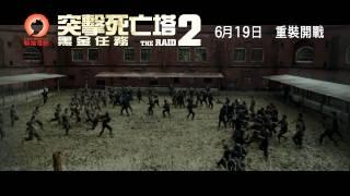 突擊死亡塔2 黑金任務電影劇照1