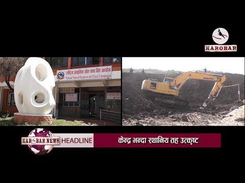 KAROBAR NEWS 2019 06 27 गफमा मात्र सिमित भयो केन्द्र सरकार, काममा अघि स्थानिय तह