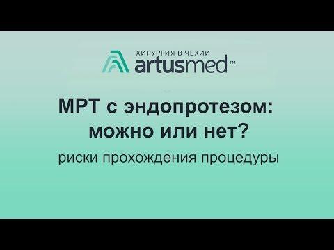 МРТ после эндопротезирования - можно или нет, кто знает?