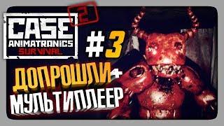 CASE 2: Animatronics Survival Прохождение #3 ✅ ДОПРОШЛИ + МУЛЬТИПЛЕЕР!