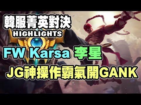 FW Karsa 李星 JG神操作霸氣開GANK 韓服菁英對決