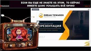 Маша (без Медведя) про DREAM TOWARDS и пакет Абсолют, специальный приз Каннского кинофестиваля