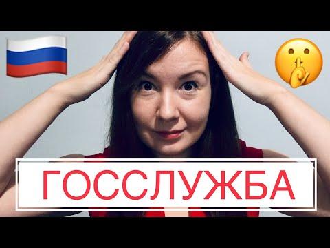 Госслужба в России | 100 000 рублей в органах власти на замещении должности гражданской службы