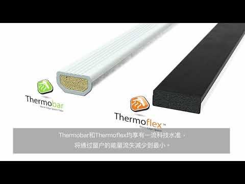 舒适温馨的家庭视频 Thermoseal Group 公开版 (Chinese Mandarin)