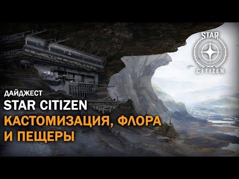 Star Citizen: Кастомизация, Флора и Пещеры   Новостной Дайджест