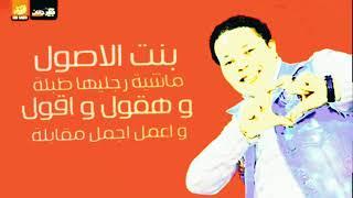 ???? مهرجان حبك في القلب وايد (ماي كوين ) - محمد الفنان و محمود الحسيني - كلمات الشاعر الفاجر - توزيع تحميل MP3