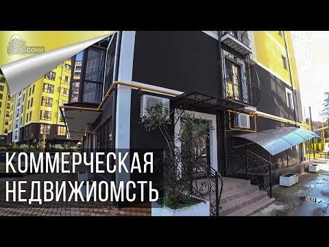 Коммерческая Недвижимость в Сочи в ЖК Место Под Солнцем