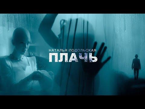 Наталья Подольская - Плачь