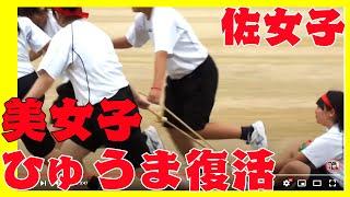 佐賀女子 体育祭 ひゅうま復活 2016