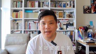 (中文字幕)董卿愛國赴美產子,海底撈入籍新加坡的中國夢,愛國必須愛黨是矛盾的根源 20190914