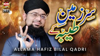 Allama Hafiz Bilal Qadri || Sar Zameen Taiba Ki || New Naat 2021 || Official Video || Heera Gold