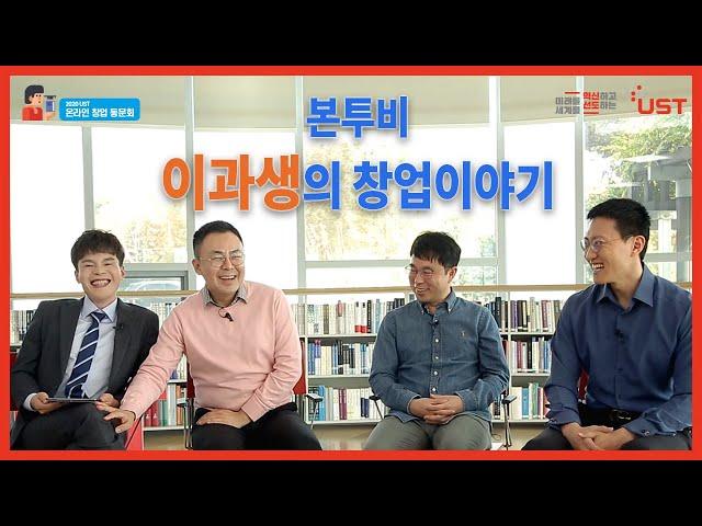 UST 대학원 졸업 후 창업에 뛰어든 팔방미남 4인방의 인터뷰!!