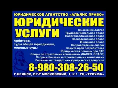 Брянск юридические услуги