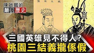【陳啟鵬顛覆歷史】三國英雄見不得人? 桃園三結義攏係假