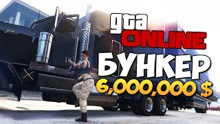 GTA ONLINE - КУПИЛИ БУНКЕР ЗА 6000000$  #319