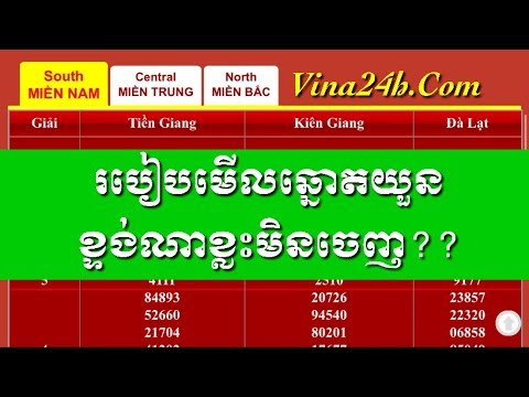 Download 2 Digits Lottery Pattern Formation | របៀប