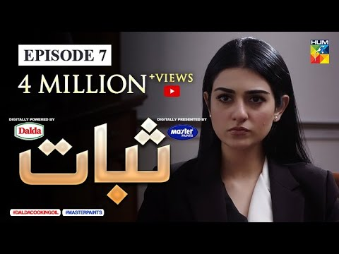 Sabaat Episode 7 | Eng Sub | Digitally Presented by Master Paints | Digitally Powered by Dalda