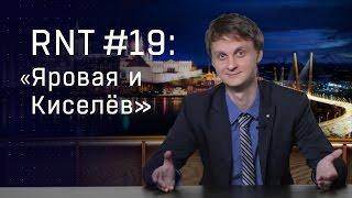 """""""Закон Яровой"""" и """"Вести недели"""" с Дмитрием Киселёвым. RNT #19"""