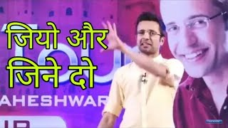 जियो और जिने दो, inspirational speech by motivational speaker Sandeep Maheshwari